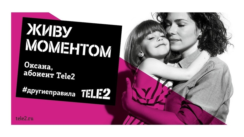 Tele2 new+faces oksana+e