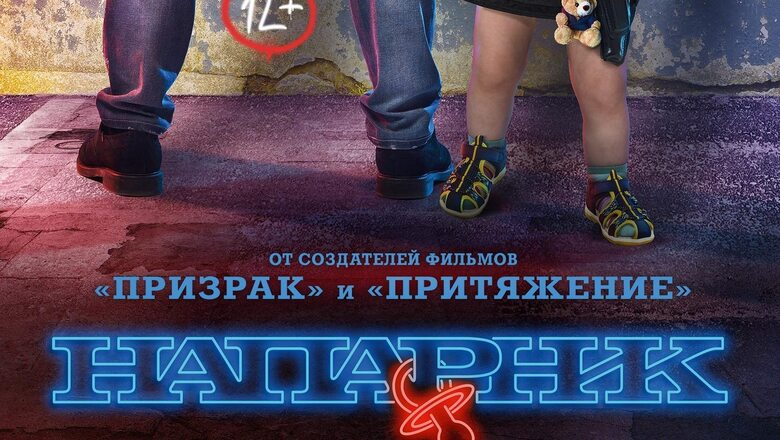 Naparnik a4 cinemapark preview